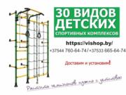 Спортивные комплексы для дома. Минск