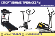 Спортивные тренажеры для спорта и фитнеса.